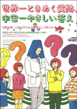 世界一ときめく質問、宇宙一やさしい答え-電子書籍
