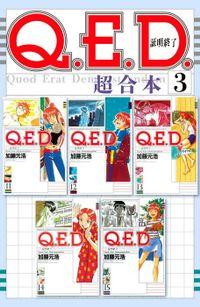 Q.E.D.証明終了 超合本版(3)