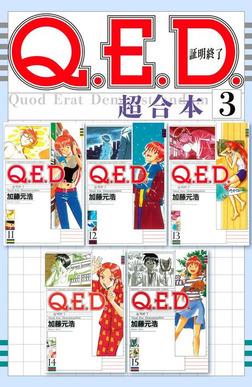 Q.E.D.証明終了 超合本版(3)-電子書籍