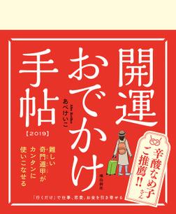 開運おでかけ手帖2019-電子書籍