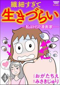繊細すぎて生きづらい ~私はHSP漫画家~(分冊版) 【第4話】