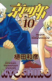 京四郎 10