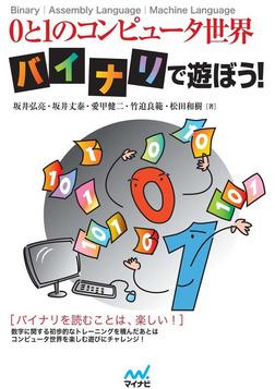 0と1のコンピュータ世界 バイナリで遊ぼう!-電子書籍