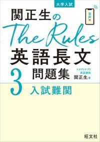 関正生のThe Rules英語長文問題集3入試難関(音声DL付)