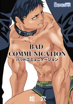 バッドコミュニケーション(1)-電子書籍