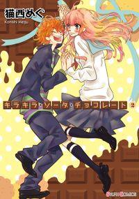 キラキラ・ソーダ・チョコレート(2)