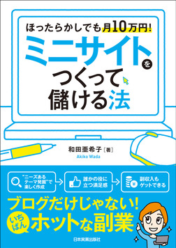 ミニサイトをつくって儲ける法 ほったらかしでも月10万円!-電子書籍