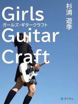 ガールズ・ギタークラフト-電子書籍