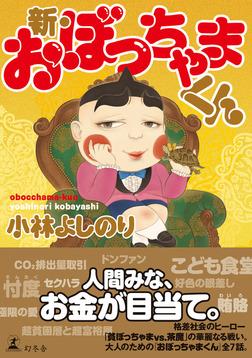 新・おぼっちゃまくん-電子書籍