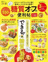 晋遊舎ムック 便利帖シリーズ077 糖質オフの便利帖 よりぬきお得版