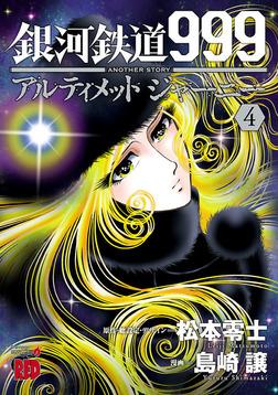 銀河鉄道999 ANOTHER STORY アルティメットジャーニー 4-電子書籍
