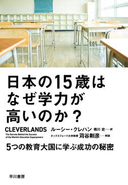 日本の15歳はなぜ学力が高いのか? 5つの教育大国に学ぶ成功の秘密-電子書籍