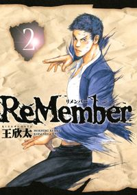 ReMember(2)