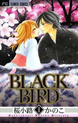 BLACK BIRD(8)-電子書籍