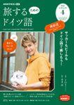 NHKテレビ 旅するためのドイツ語 2021年4月号