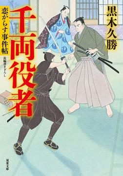 恋がらす事件帖 : 3 千両役者-電子書籍