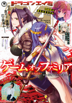 【電子版】ドラゴンエイジ 2021年10月号-電子書籍