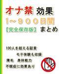 オナ禁効果1~900日間まとめ【完全保存版】