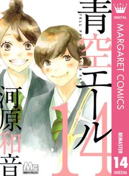 青空エール リマスター版 14-電子書籍