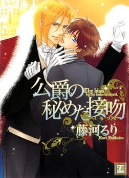 公爵の秘めた接吻-電子書籍