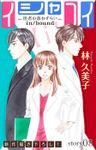 Love Silky イシャコイ【i】 -医者の恋わずらい in/bound- story08