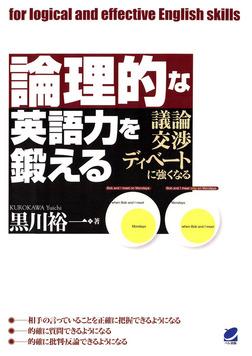 論理的な英語力を鍛える : 議論・交渉・ディベートに強くなる-電子書籍
