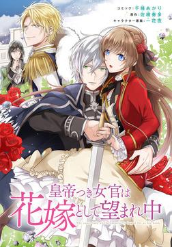 皇帝つき女官は花嫁として望まれ中 連載版: 3-電子書籍