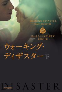 ウォーキング・ディザスター(下)