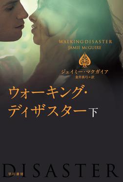 ウォーキング・ディザスター(下)-電子書籍