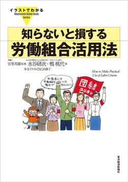 イラストでわかる 知らないと損する労働組合活用法-電子書籍