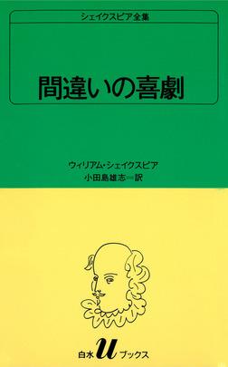 シェイクスピア全集 間違いの喜劇-電子書籍
