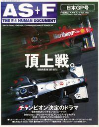AS+F(アズエフ)1998 Rd16 日本GP号