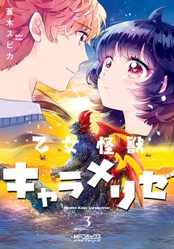 乙女怪獣キャラメリゼ 3-電子書籍