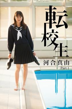 転校生 河合真由 Part.1(Ver1.5)-電子書籍