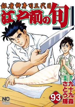 江戸前の旬 93-電子書籍