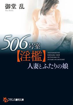 506号室【淫檻】 人妻とふたりの娘-電子書籍
