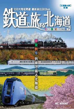 鉄道で旅する北海道 シーズンセレクション2-電子書籍