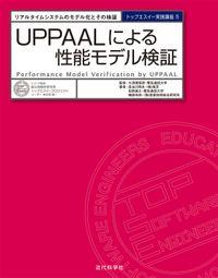UPPAALによる性能モデル検証