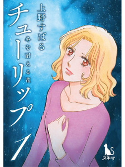 チューリップ~冬を耐える花~【単行本版】1-電子書籍