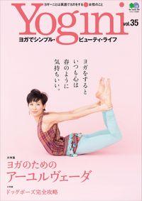 Yogini(ヨギーニ) Vol.35