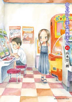 からかい上手の高木さん(15)-電子書籍