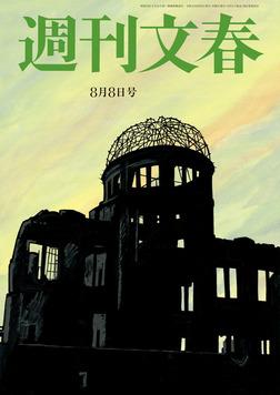 週刊文春 8月8日号-電子書籍