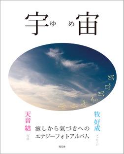 宇宙――癒しから氣づきへのエナジーフォトアルバム-電子書籍