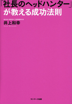 「社長のヘッドハンター」が教える成功法則-電子書籍