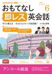 NHKテレビ おもてなし 即レス英会話 2020年6月号