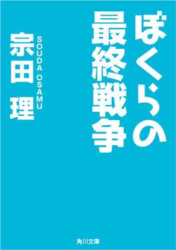 ぼくらの最終戦争-電子書籍