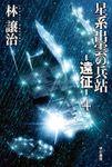 星系出雲の兵站-遠征- 4