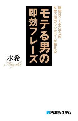 銀座No.1ホステスの女性心理カウンセラーが教える モテる男の即効フレーズ-電子書籍