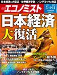週刊エコノミスト (シュウカンエコノミスト) 2021年5月4・11日合併号