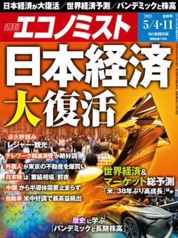 週刊エコノミスト (シュウカンエコノミスト) 2021年5月4・11日合併号-電子書籍
